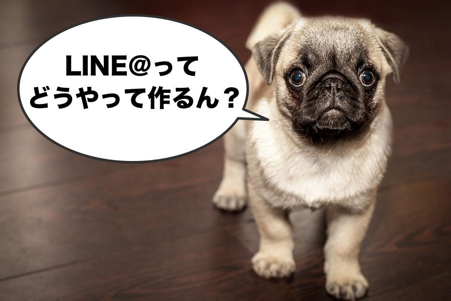 line@アカウント作成方法と初期設定で必ず準備しておく項目