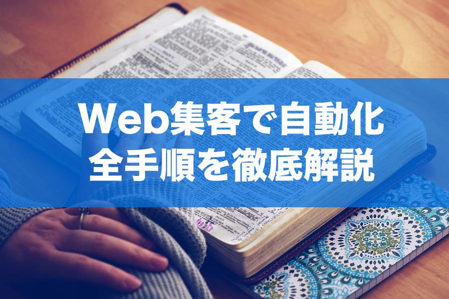 WEB集客を自動化させるための全手順を徹底解説