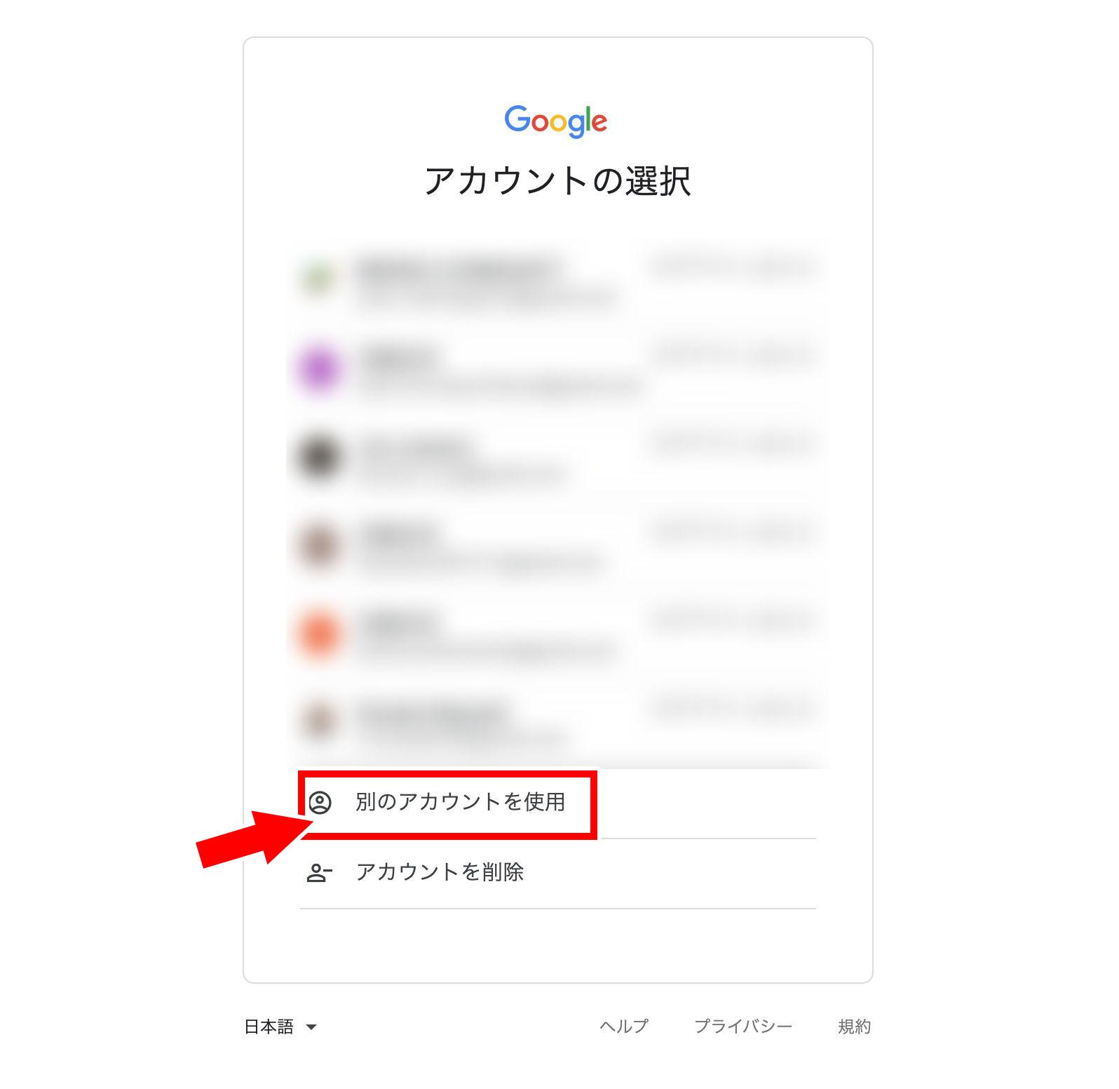 Googleアナリティクス登録3