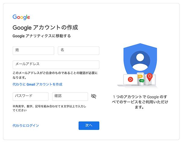 Googleアナリティクス登録6