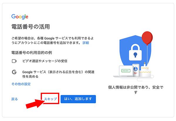 Googleアナリティクス登録12