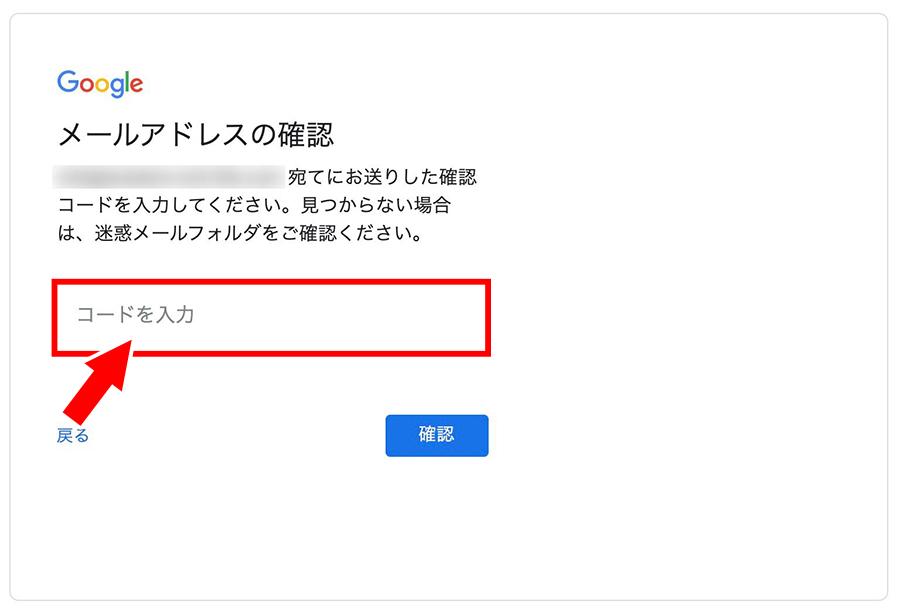 Googleアナリティクス登録8