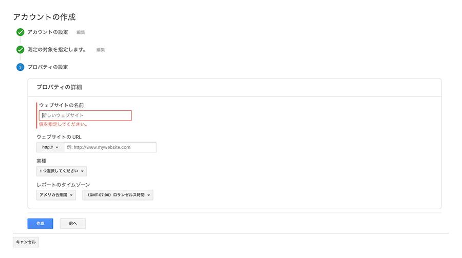 Googleアナリティクス登録16