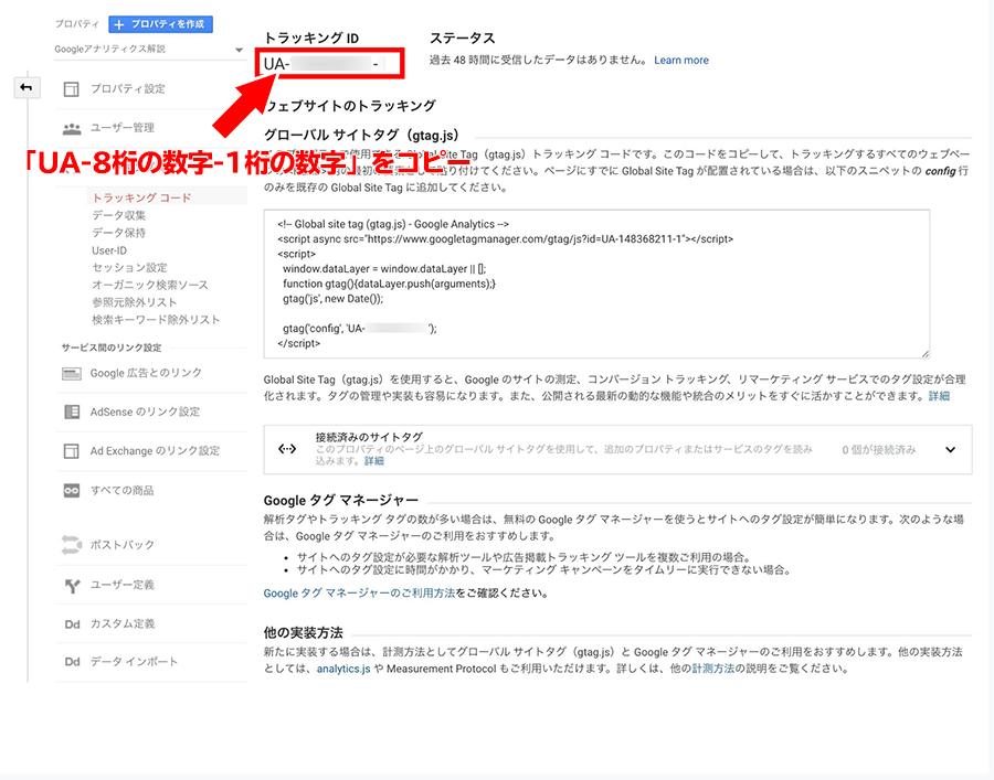 Googleアナリティクス登録21
