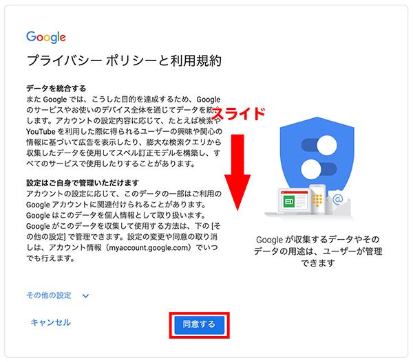 Googleアナリティクス登録13