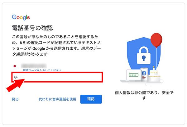 Googleアナリティクス登録11
