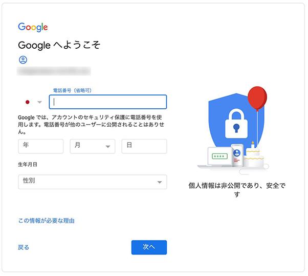 Googleアナリティクス登録9