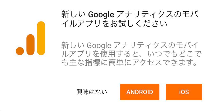 Googleアナリティクス登録19