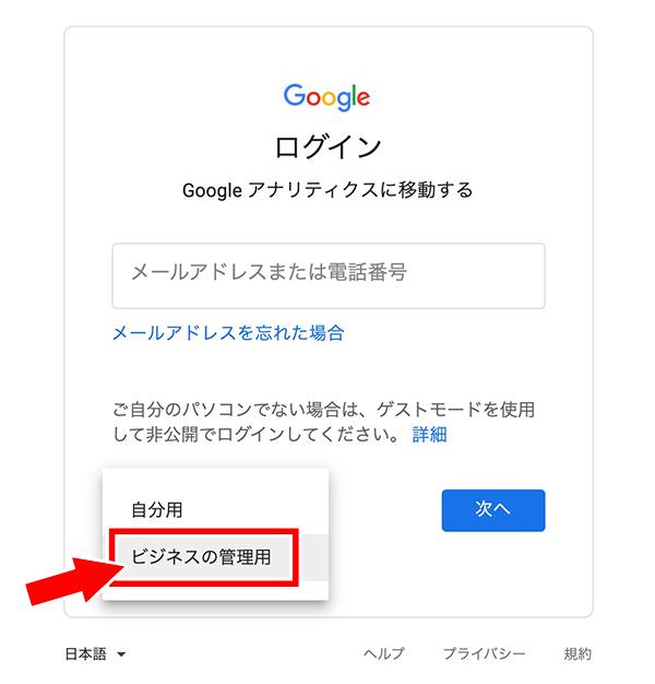 Googleアナリティクス登録5