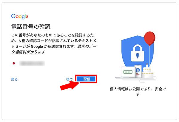 Googleアナリティクス登録10