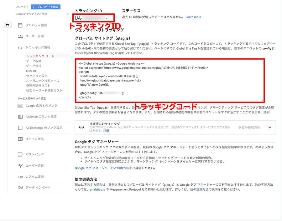 Googleアナリティクス登録20