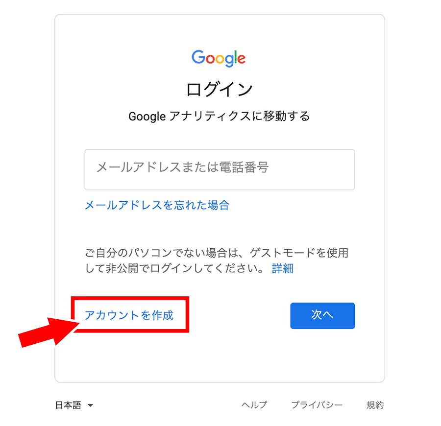 Googleアナリティクス登録4